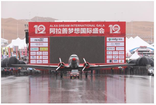 福特撼路者国五震撼来袭 环保越野 SUV 撼动 20 吨古董飞机