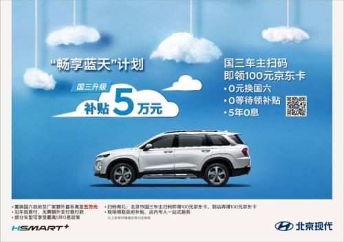 现代汽车集团携北京现代及东风悦达起亚助力打造安心无忧的用车生活